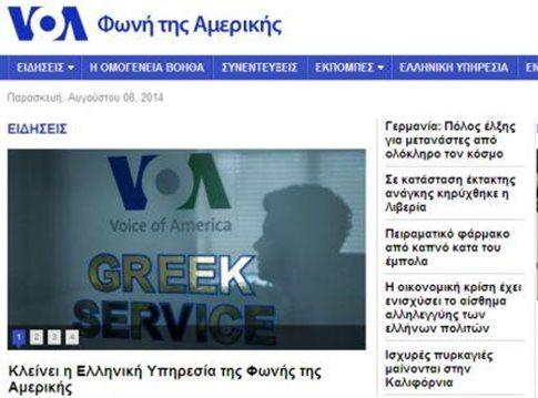 Κλείνει μετά από 72 χρόνια η Ελληνική Υπηρεσία της Φωνής της Αμερικής