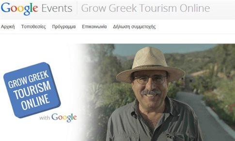 Πρωτοβουλία για την ενίσχυση του ελληνικού τουρισμού από την Google
