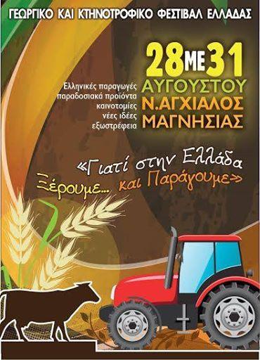 Πανελλήνιο Γεωργικό και Κτηνοτροφικό Φεστιβάλ στην Αγχίαλο