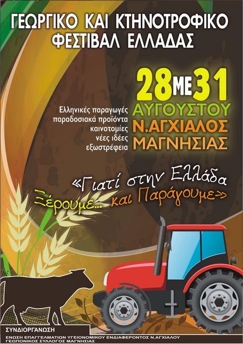 Γεωργικό και Κτηνοτροφικό Φεστιβάλ