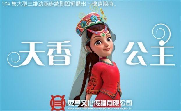 Κίνα: Μουσουλμάνα πριγκίπισσα στην υπηρεσία της προπαγάνδας