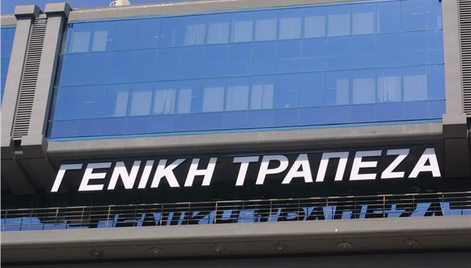 Προχωράνε οι διαδικασίες συγχώνευσης Τράπεζας Πειραιώς με τη Geniki Bank