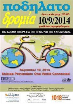Ποδηλατοδρομία για την πρόληψη της αυτοκτονίας στις 10 Σεπτεμβρίου