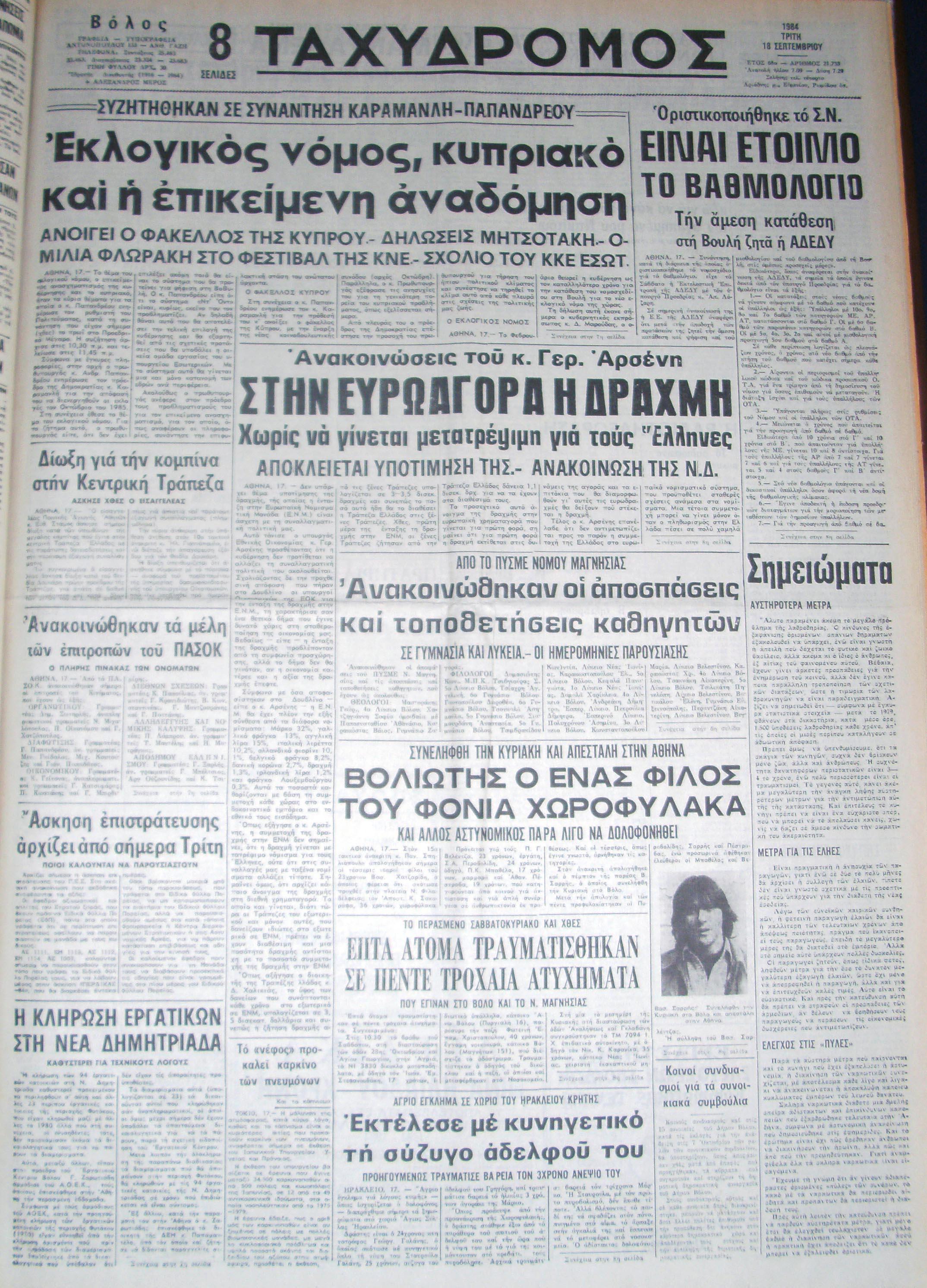 18 Σεπτεμβρίου 1984