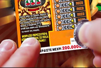 Υπερτυχερός άνεργος Βολιώτης κέρδισε 200.000 ΕΥΡΩ!