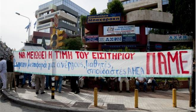 Θεσσαλονίκη: Διαμαρτυρία για την αύξηση εισιτηρίων του ΟΑΣΘ
