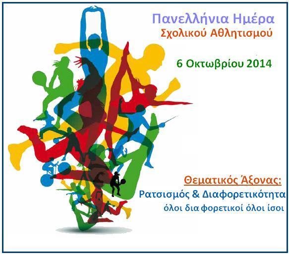 Αλμυρός ~ Εκδηλώσεις για την Πανελλήνια Ημέρας Σχολικού Αθλητισμού