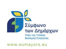 Στο «Σύμφωνο των Δημάρχων» συμμετέχει ο Δήμος Αλμυρού