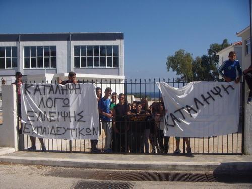 Αναστολή της κατάληψης στο Γυμνάσιο - Λύκειο Αλοννήσου