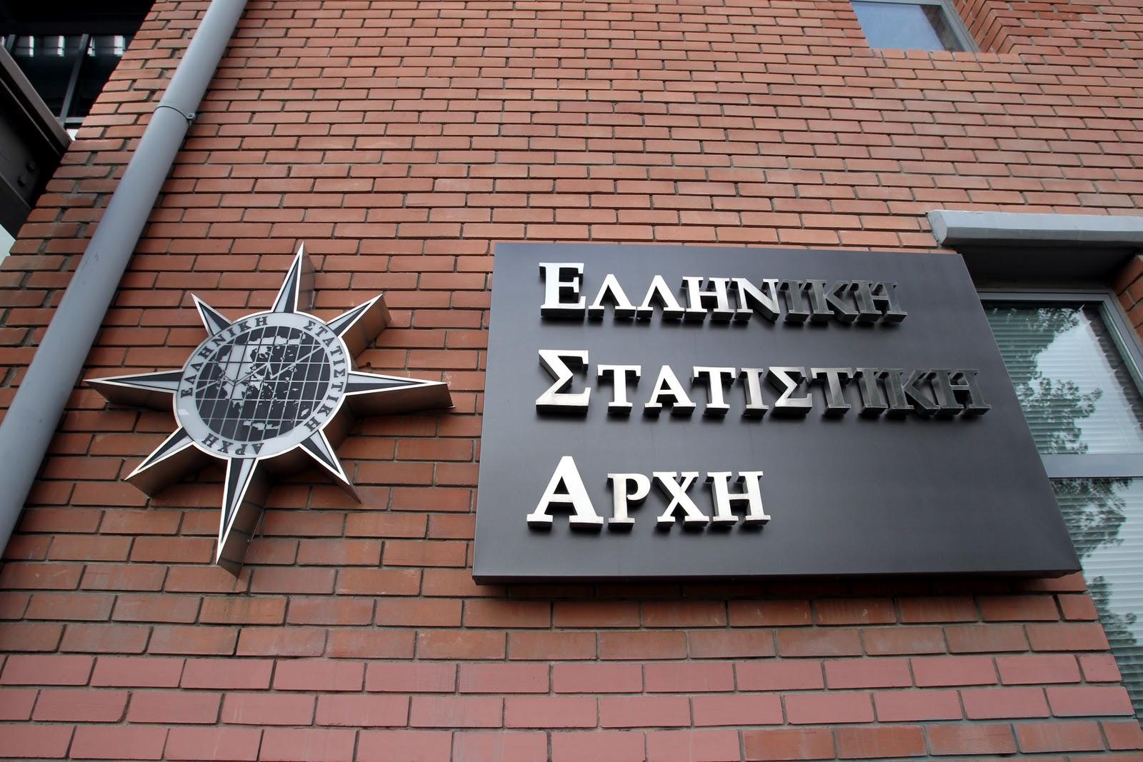 Πρόσληψη 33 μόνιμων υπαλλήλων στην ΕΛΣΤΑΤ