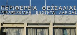 Έκλεψαν 6.500 από γραφείο υπαλλήλου της περιφέρειας Θεσσαλίας