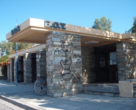 Παράπονα τουριστών στον ΕΟΤ ~ Από επισκέπτες στη Μαγνησία