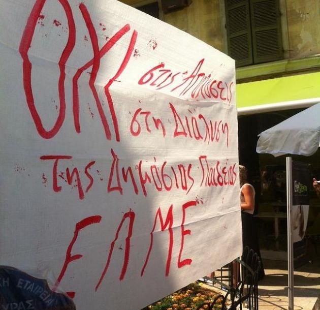 Παράσταση διαμαρτυρίας στο ΠΥΣΔΕ Μαγνησίας
