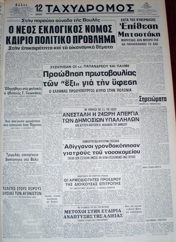21 Οκτωβρίου 1984