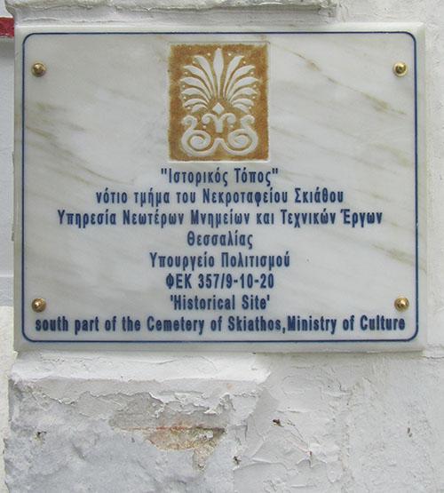 Προστασία μνημείων της Σκιάθου