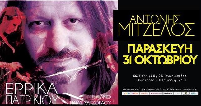 Συναυλία Αντώνη Μιτζέλου και η Ερρικας Πατρικίου