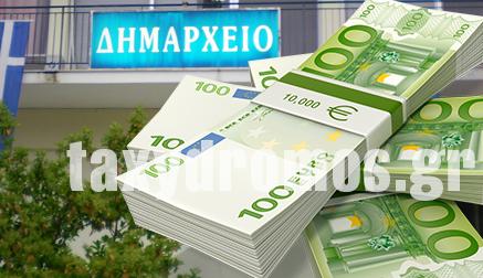 «Φέσι» 21.000 ευρώ σε κινητά…