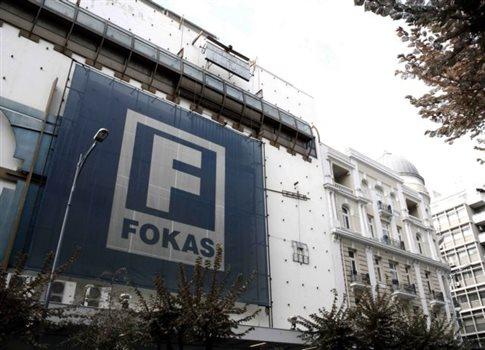 Στήριξη των 600 πρώην εργαζομένων του «Φωκά», προτείνει η Κομισιόν