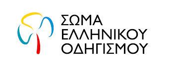 Βιωματικές δράσεις από το Σώμα Ελληνικού Οδηγισμού