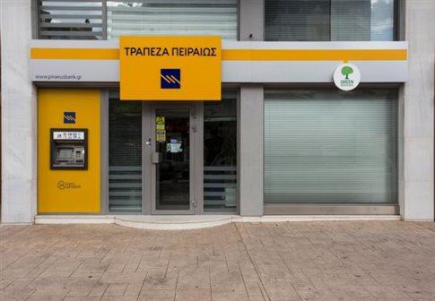 Τράπεζα Πειραιώς: Πρόγραμμα αποχώρησης εργαζομένων με μπόνους ως 42 μισθούς