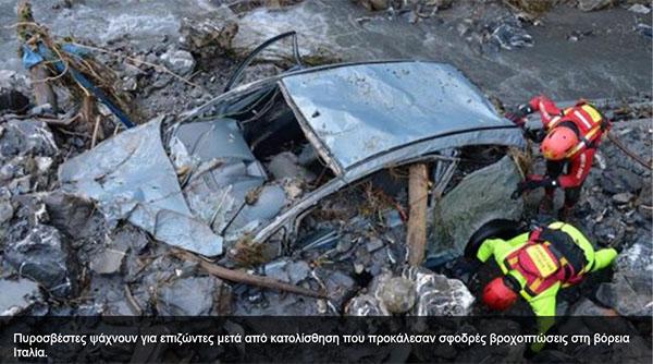 Τέσσερις νεκροί από κατολισθήσεις στα σύνορα Ιταλίας - Ελβετίας