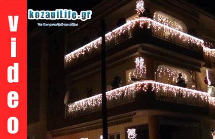 Κοζάνη: Το πιο εντυπωσιακά στολισμένο σπίτι των Χριστουγέννων!