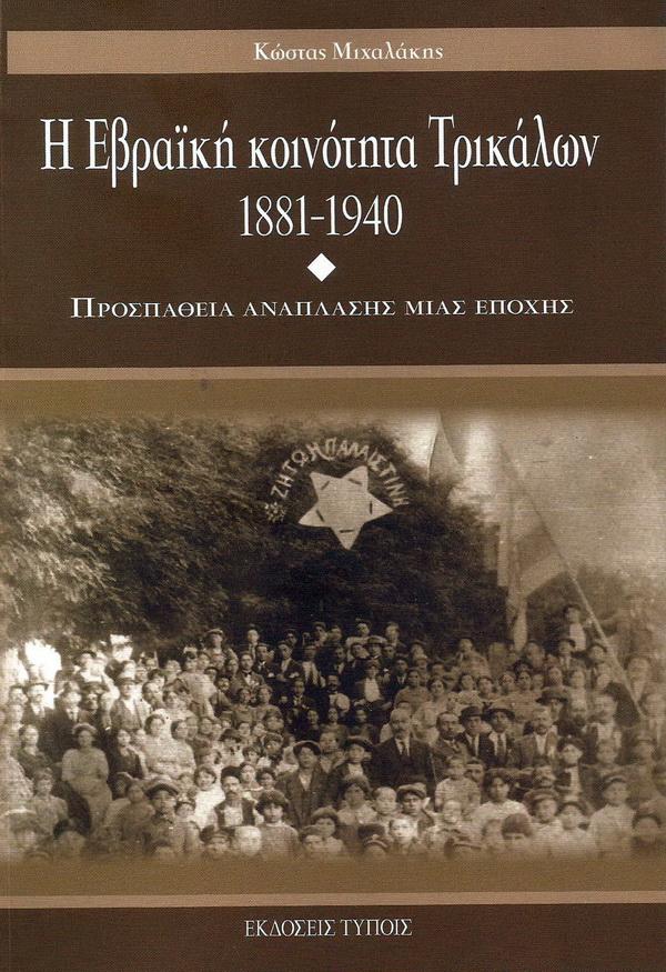 Παρουσίαση βιβλίου του Κώστα Μιχαλάκη