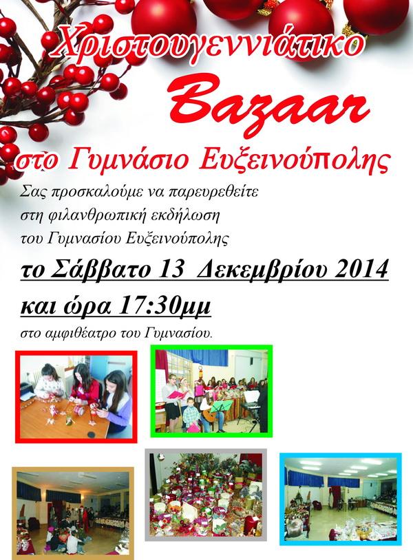 Χριστουγεννιάτικο μπαζάρ του Γυμνασίου Ευξεινούπολης