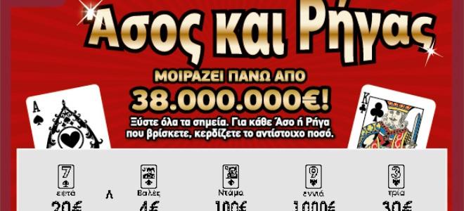Λαρισαίος κέρδισε 100.000 ευρώ