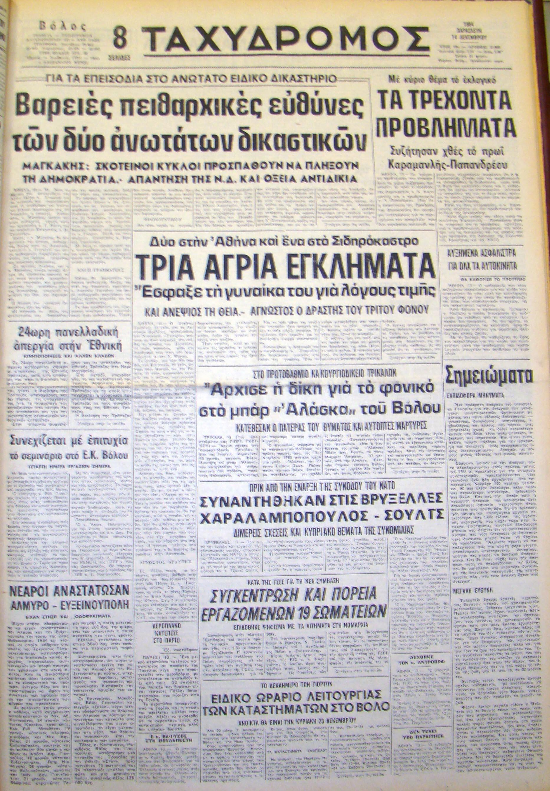 14 Δεκεμβρίου 1984