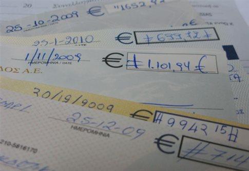 Στα 377,76 εκατ. ευρώ οι ακάλυπτες επιταγές- απλήρωτες συναλλαγματικές στο 11μηνο