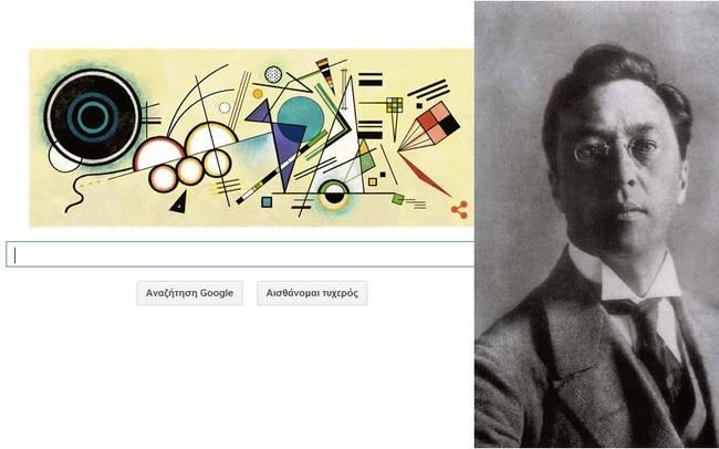 Η 148η επέτειος γέννησης του Βασίλι Καντίνσκι από τη Google