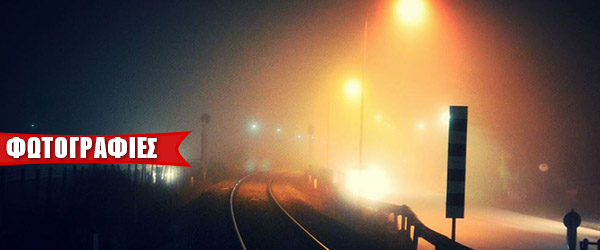 Τρίκαλα: Τρένα στην ομίχλη