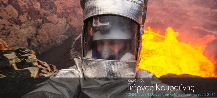 Ενας Ελληνας στις καλύτερες selfies φωτογραφίες του 2014 για το CNN