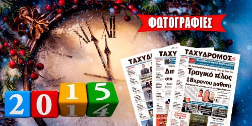 Τα σημαντικότερα γεγονότα για το 2014 ΜΕΣΑ ΑΠΟ ΤΑ ΠΡΩΤΟΣΕΛΙΔΑ ΤΟΥ ΤΑΧΥΔΡΟΜΟΥ