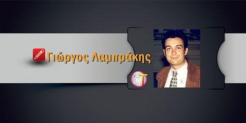 Γιώργος Λαμπράκης: Οι χείμαρροι δεν αφρίζουν από το κακό τους!