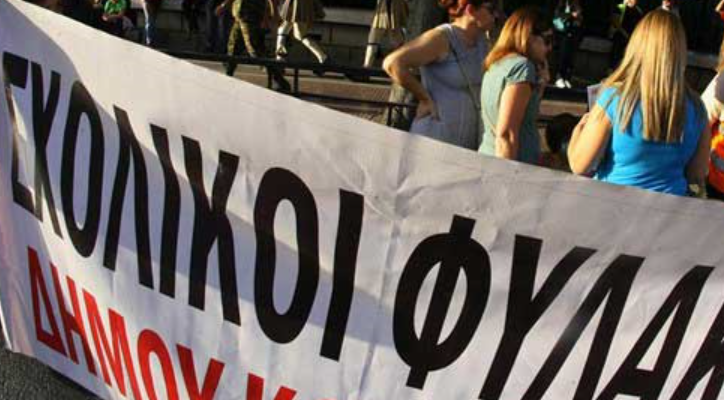 Συνθήματα κατά του Αντώνη Σαμαρά από σχολικούς Φύλακες στην Λάρισα