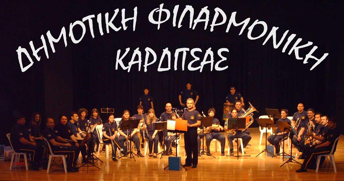 Συναυλία της Φιλαρμονικής Ορχήστρας του Δήμου στο Παυσίλυπο