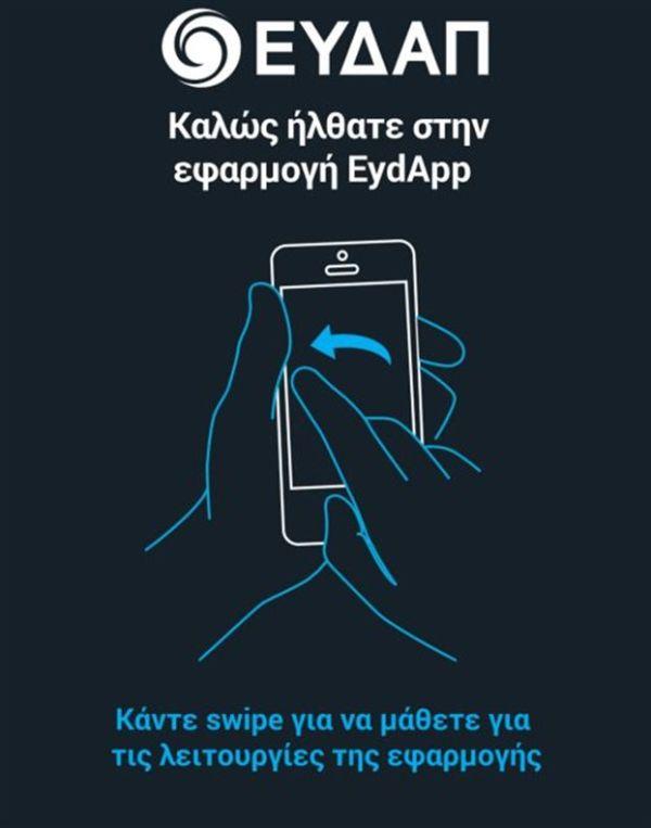 Ήρθε η... ΕydΑpp για την εξόφληση λογαριασμού μέσω κινητού