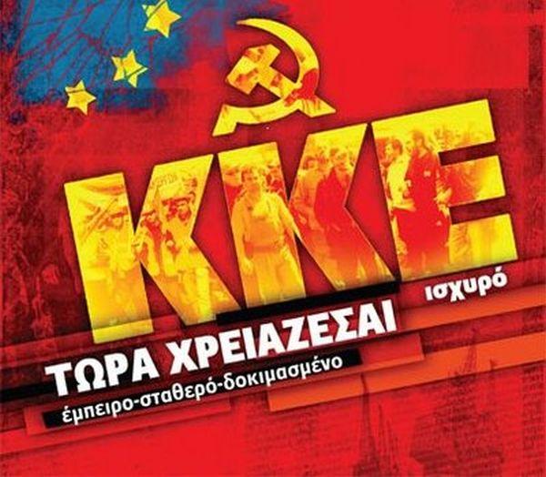 Ισχυρό ΚΚΕ και λαϊκό κίνημα για να νικήσει ο λαός
