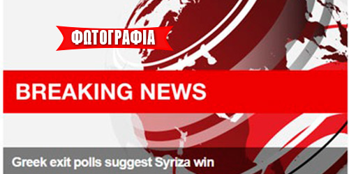 BBC: Τα exit polls δείχνουν «καθαρή» νίκη του ΣΥΡΙΖΑ