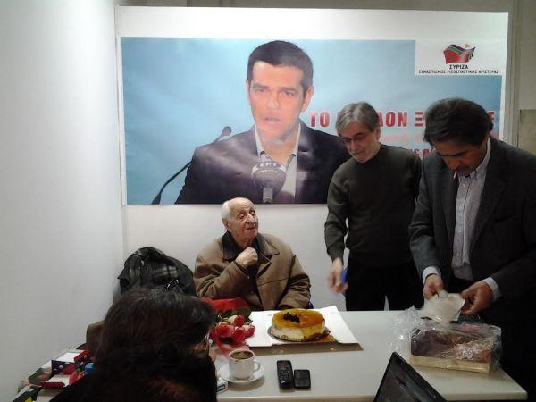 Τίμησαν το γηραιότερο μέλος του ΣΥΡΙΖΑ