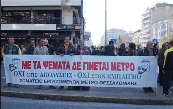 Παρέμβαση του υπουργού Εργασίας ζητούν οι εργαζόμενοι στο μετρό Θεσσαλονίκης