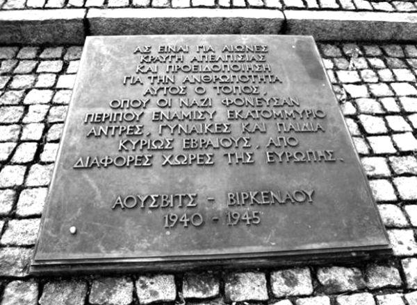 Ολοκαύτωμα: Μνήμες μαρτυρίων μεταξύ ζωής και θανάτου ~ Μελετώντας την Ιστορία