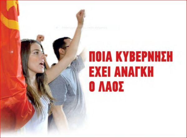 Ανακοίνωση της Τ.Ε. Βόλου του ΚΚΕ για το αποτέλεσμα των βουλευτικών εκλογών
