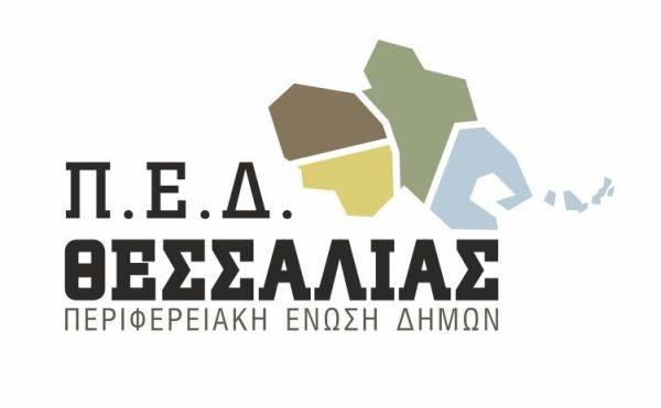 Πρώτη συνάντηση εργασίας της ΠΕΔ Θεσσαλίας με την ΕΕΤΑΑ