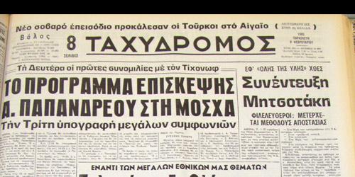 8 Φεβρουαρίου 1985