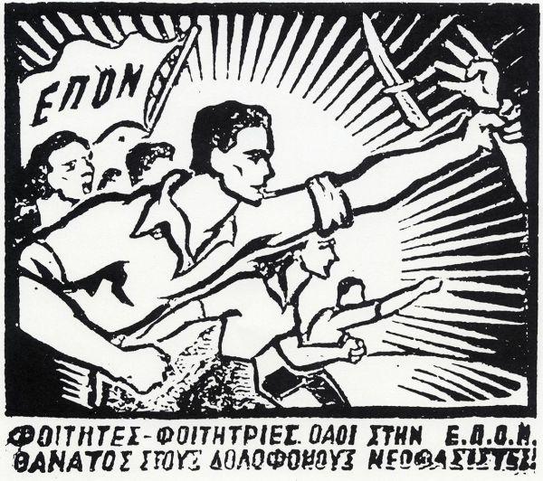 23 Φλεβάρη 1943, μέρα ίδρυσης της ΕΠΟΝ