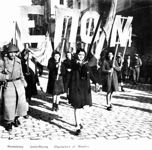 72 χρόνια από την ίδρυση της ΕΠΟΝ - «23 Φλεβάρη 1943»