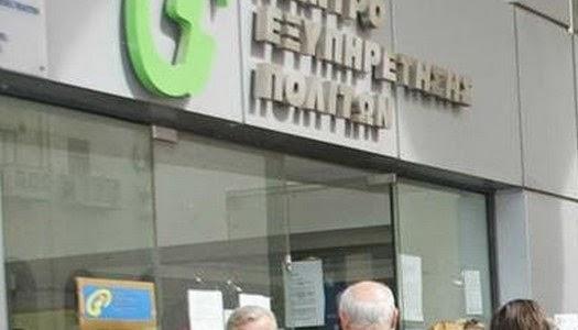 Υπόθεση τριπλής πλαστογραφίας απασχολεί το ΚΕΠ Δήμου Βόλου